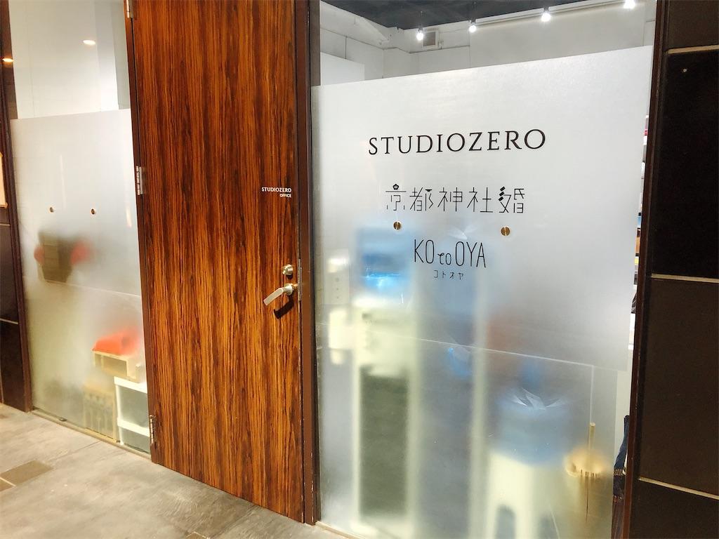 f:id:kazuki-iroiro:20200311233311j:image
