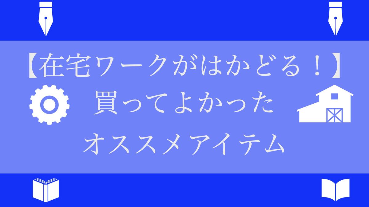 f:id:kazuki-iroiro:20200420222811j:plain