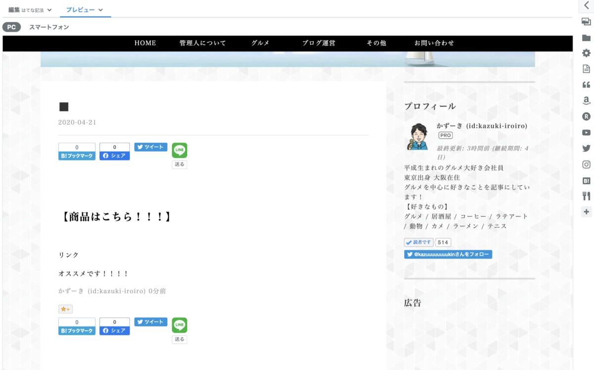 f:id:kazuki-iroiro:20200421213744p:plain