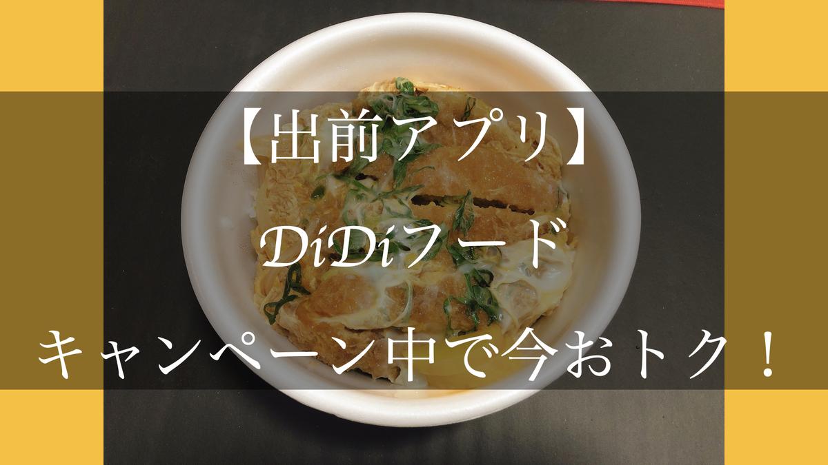 f:id:kazuki-iroiro:20200423104426j:plain
