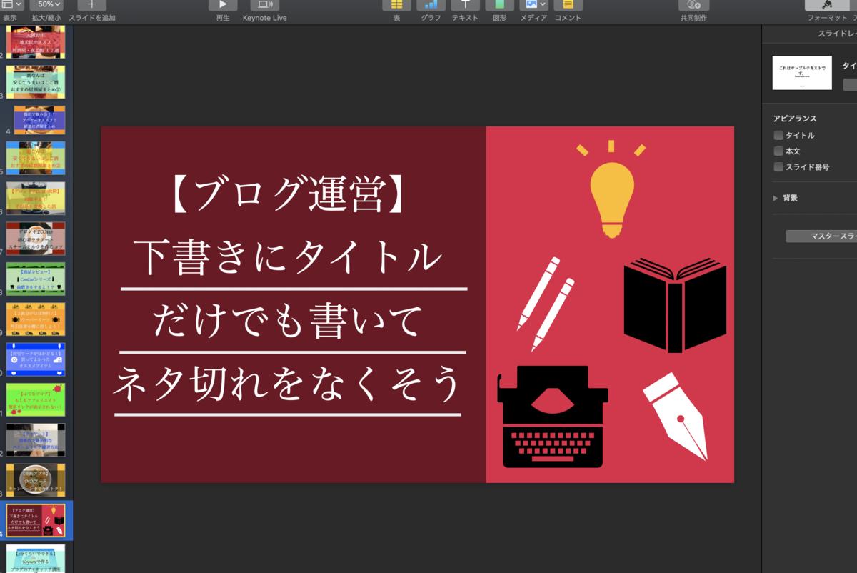 f:id:kazuki-iroiro:20200423212902p:plain