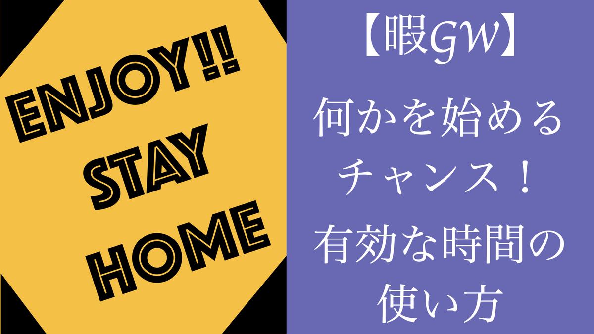f:id:kazuki-iroiro:20200426153831j:plain
