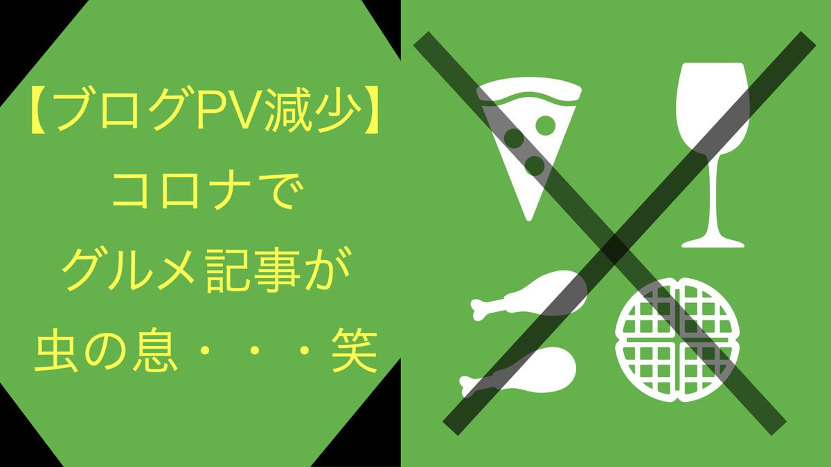 f:id:kazuki-iroiro:20200427225632j:plain