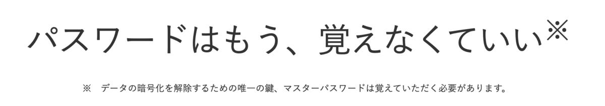 f:id:kazuki-iroiro:20200430142432p:plain