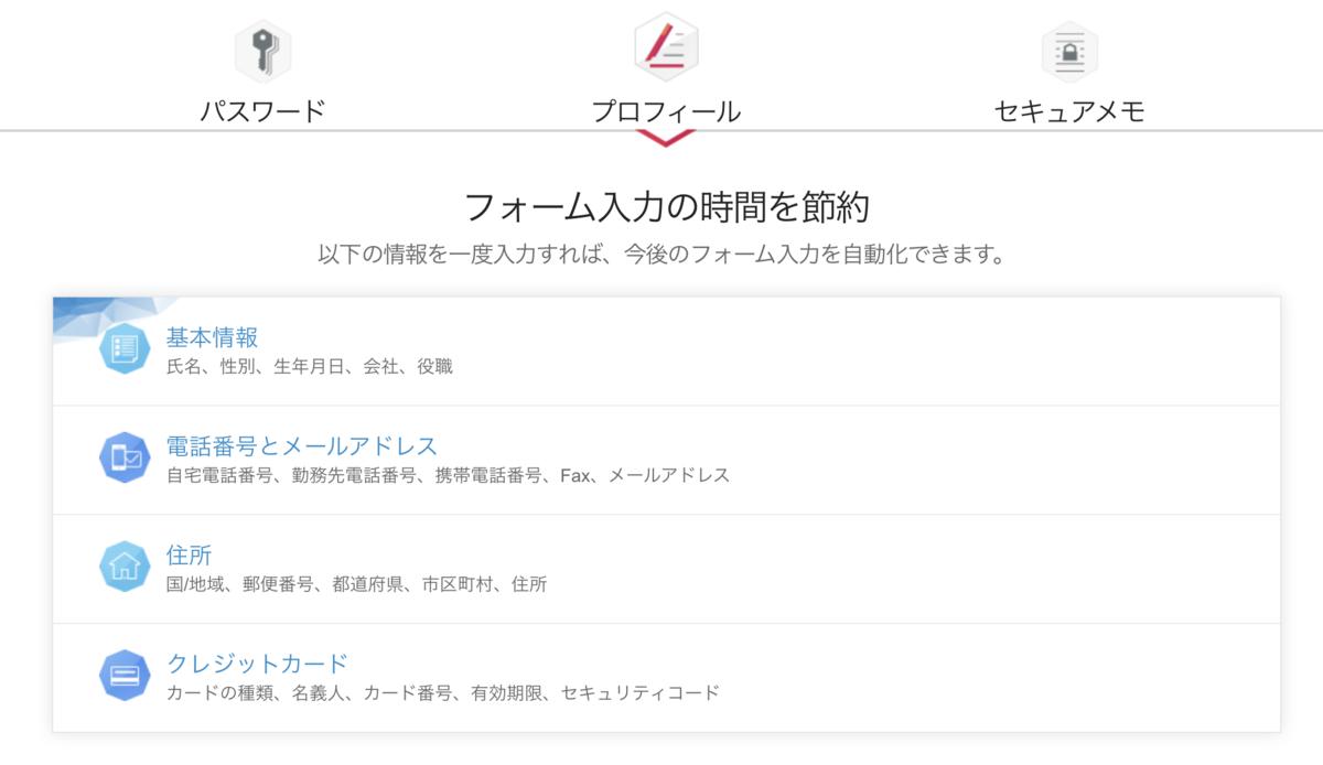 f:id:kazuki-iroiro:20200430144329p:plain