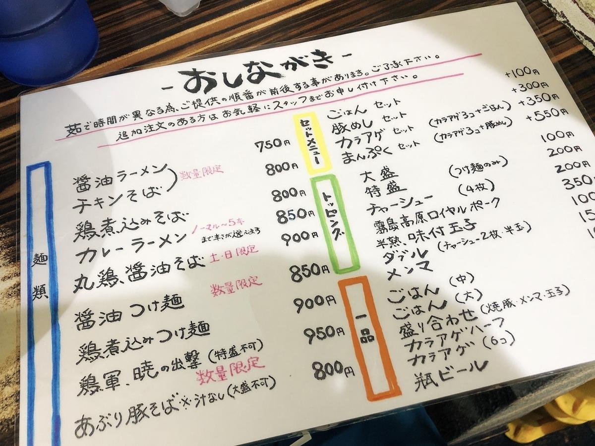 f:id:kazuki-iroiro:20200502153500j:plain