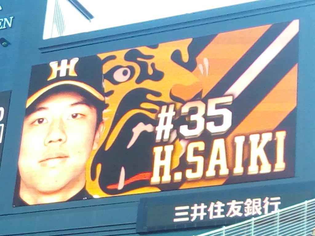 f:id:kazuki-tigers2:20180306191801j:plain