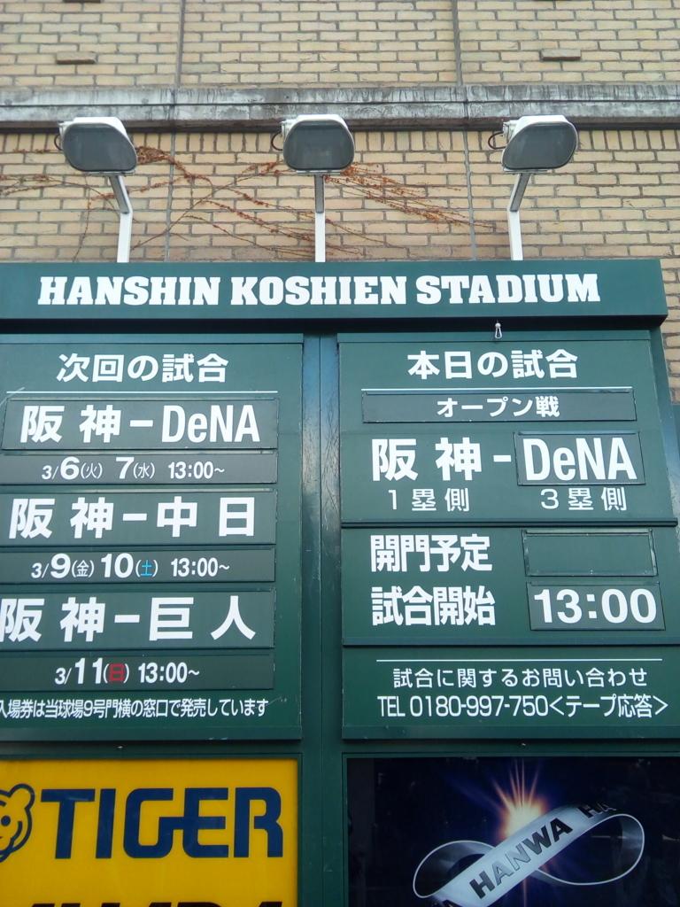 f:id:kazuki-tigers2:20180306192009j:plain