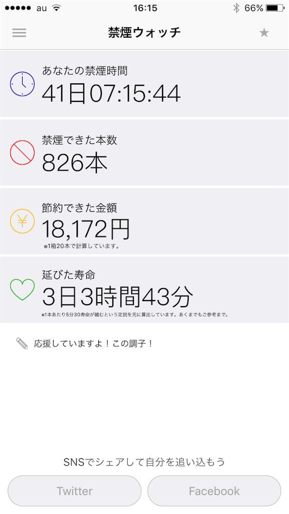 f:id:kazuki0430:20170130161555p:image