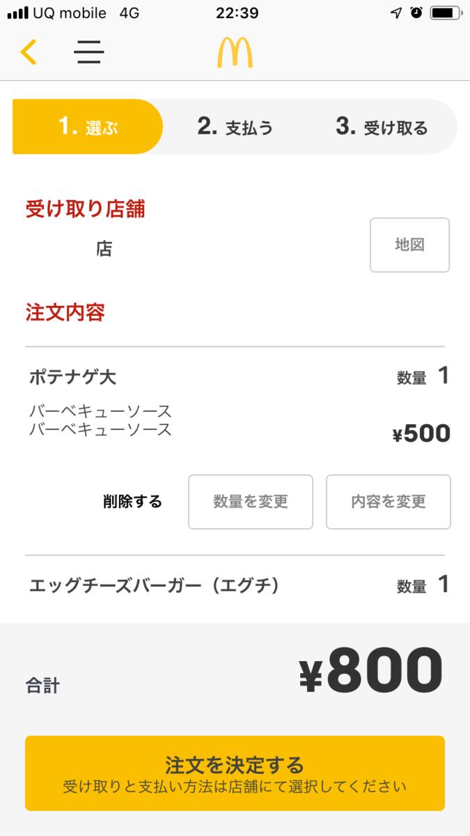 f:id:kazuki30jp:20190803011353p:plain
