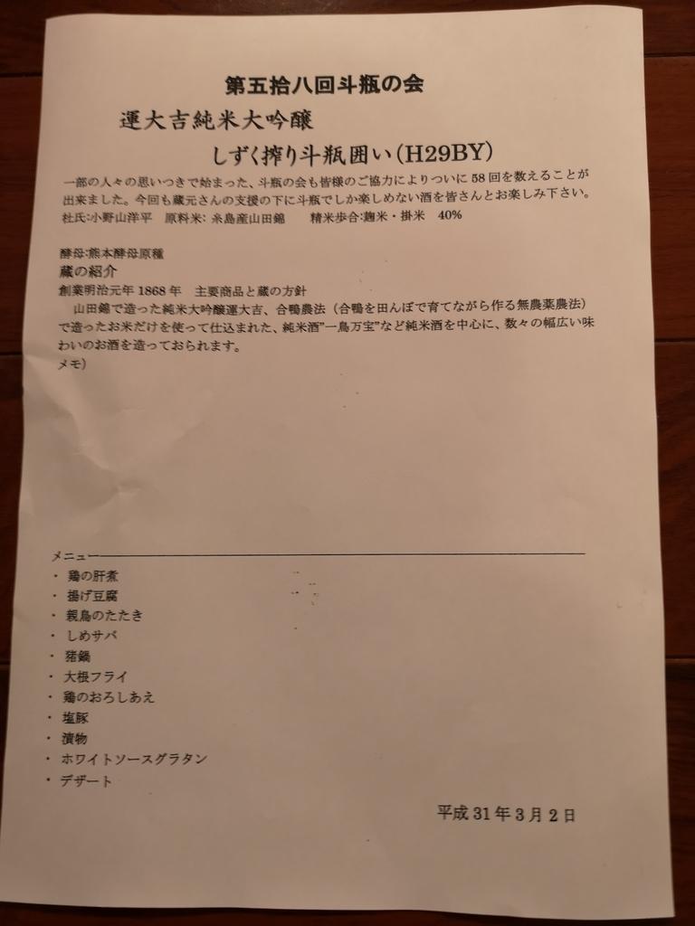 f:id:kazuki_SS:20190303024032j:plain