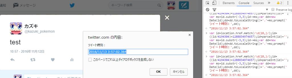f:id:kazuki_fs_pokemon:20161113040944p:plain