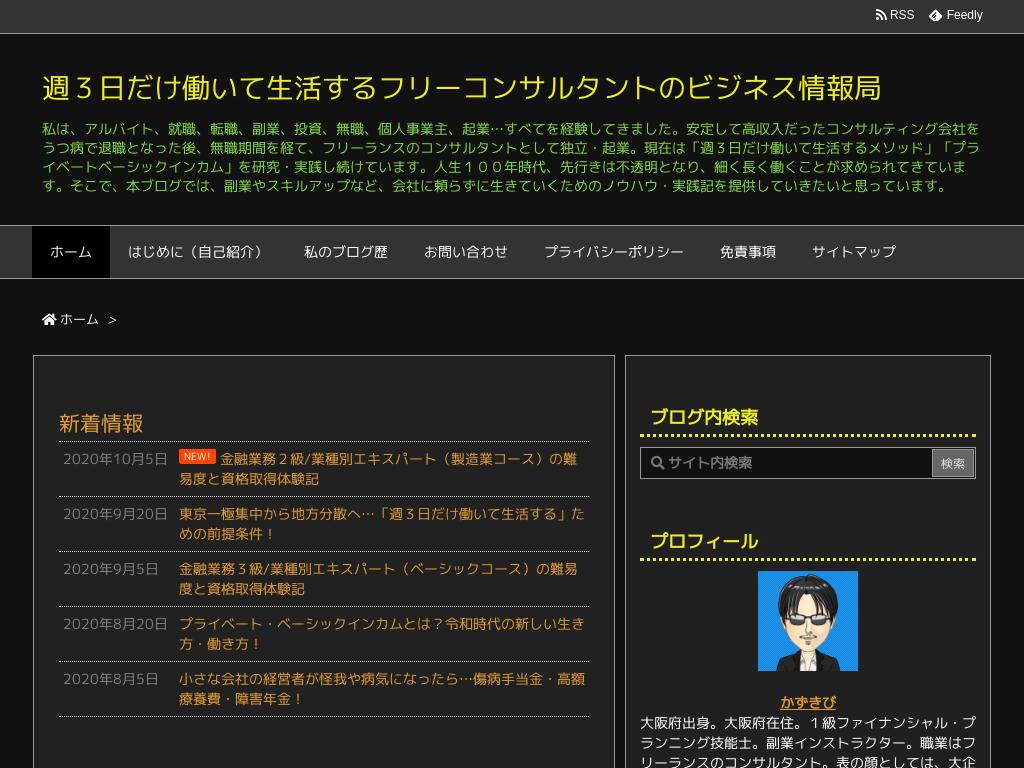 f:id:kazukibi:20201011165702p:plain