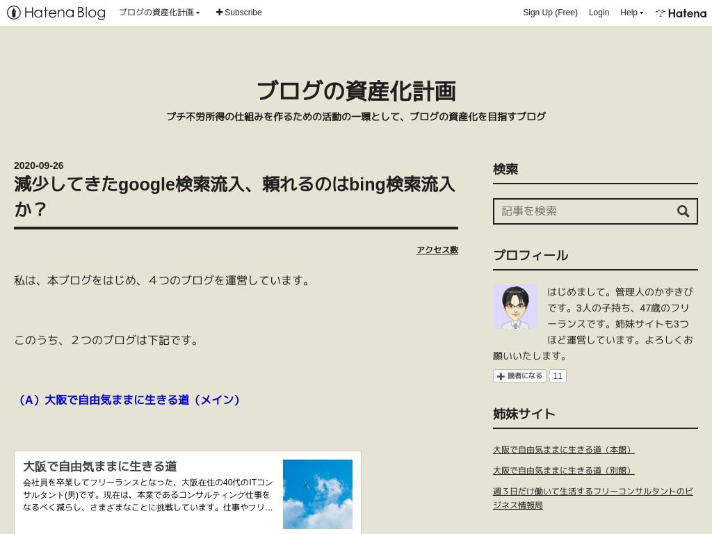 f:id:kazukibi:20201011171451p:plain