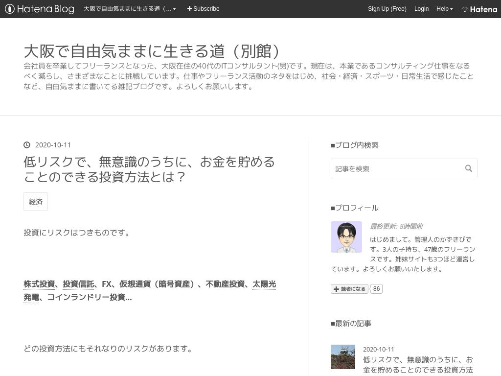 f:id:kazukibi:20201014121535p:plain