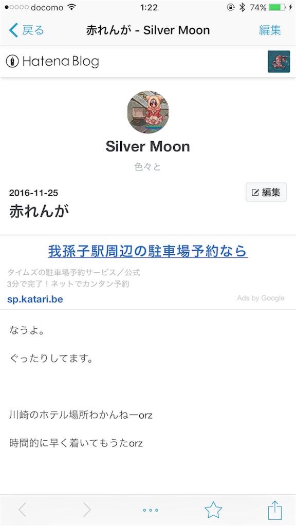 f:id:kazukichi1783:20161128152335p:image