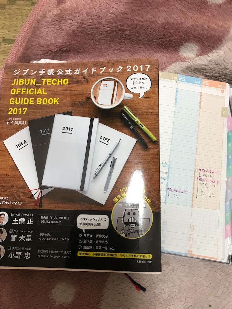 f:id:kazukichi1783:20170301094447j:image