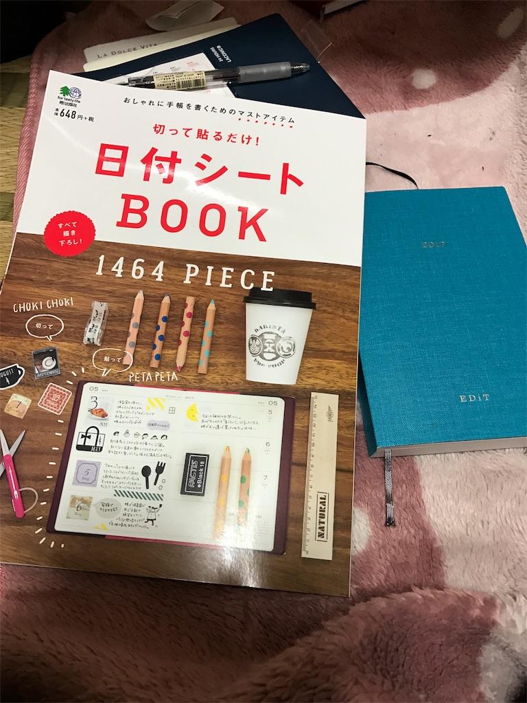 f:id:kazukichi1783:20170301095019j:image