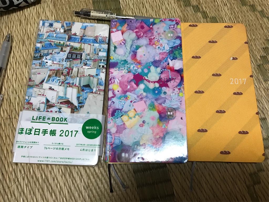 f:id:kazukichi1783:20170311084036j:image