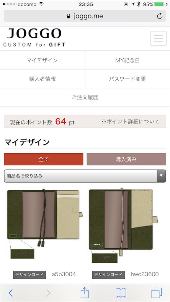 f:id:kazukichi1783:20170617013946p:image