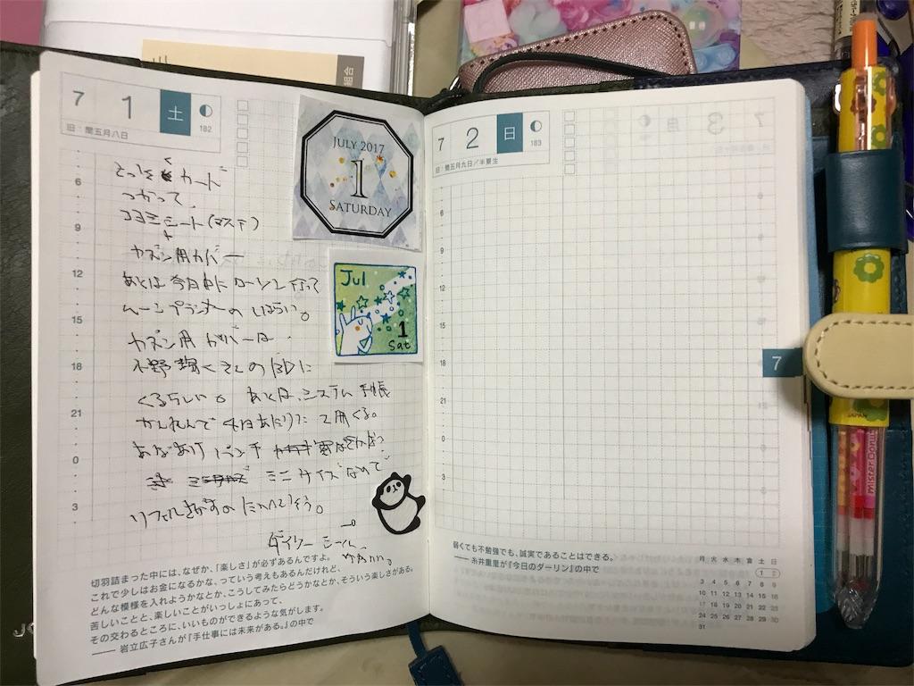 f:id:kazukichi1783:20170701140454j:image