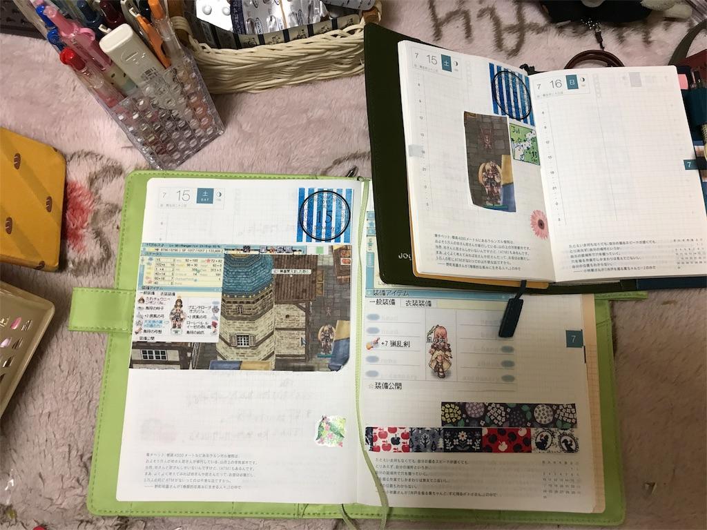 f:id:kazukichi1783:20170716012028j:image