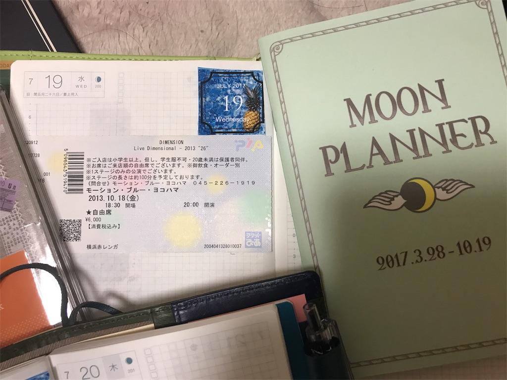 f:id:kazukichi1783:20170722162650j:image