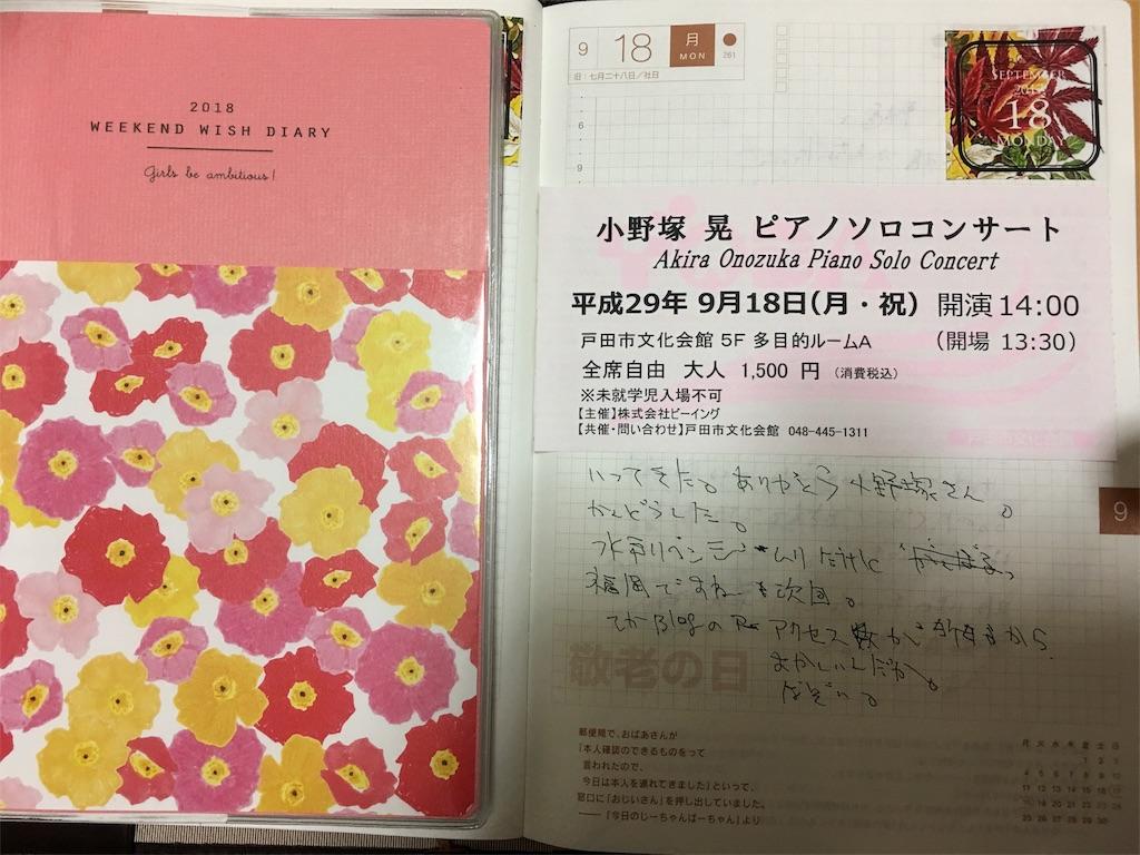 f:id:kazukichi1783:20170925235900j:image
