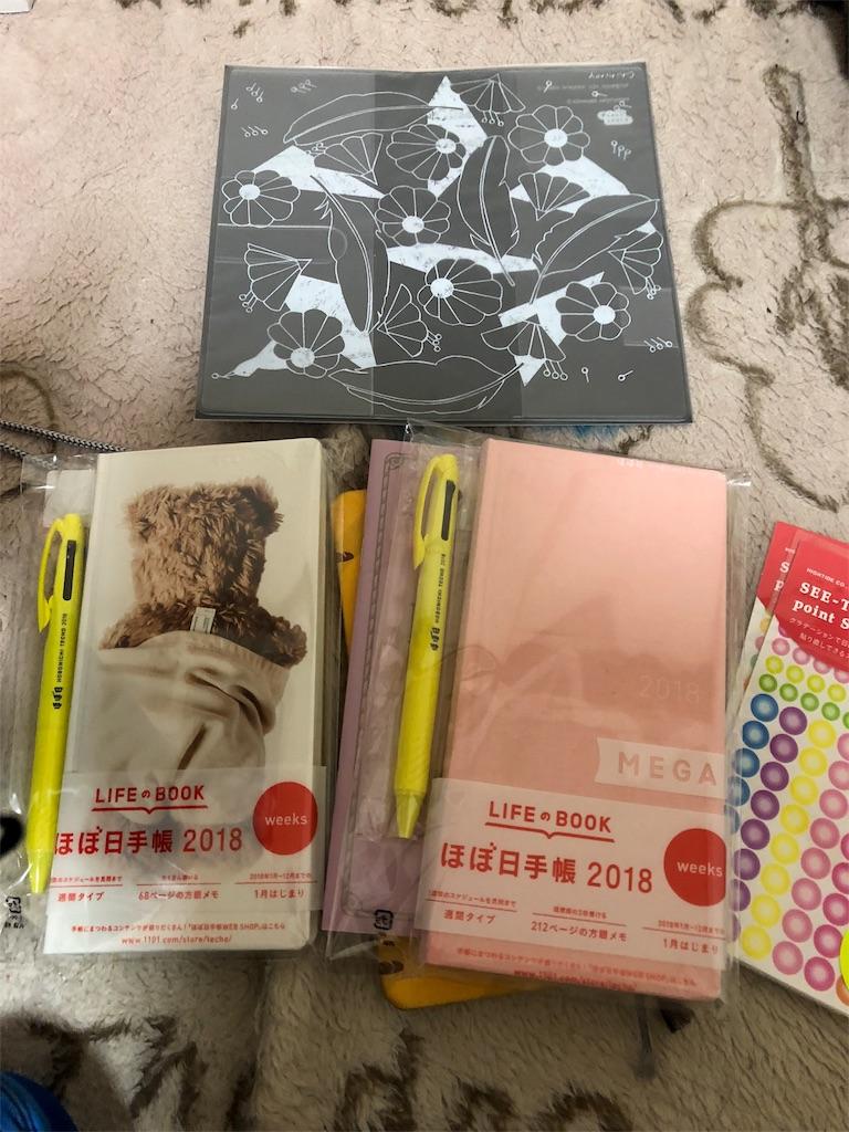 f:id:kazukichi1783:20171107084149j:image