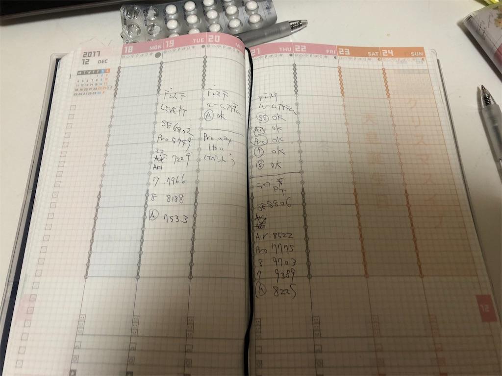 f:id:kazukichi1783:20171226002030j:image
