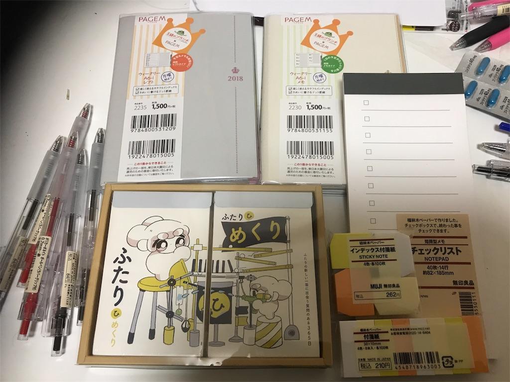 f:id:kazukichi1783:20171226004328j:image