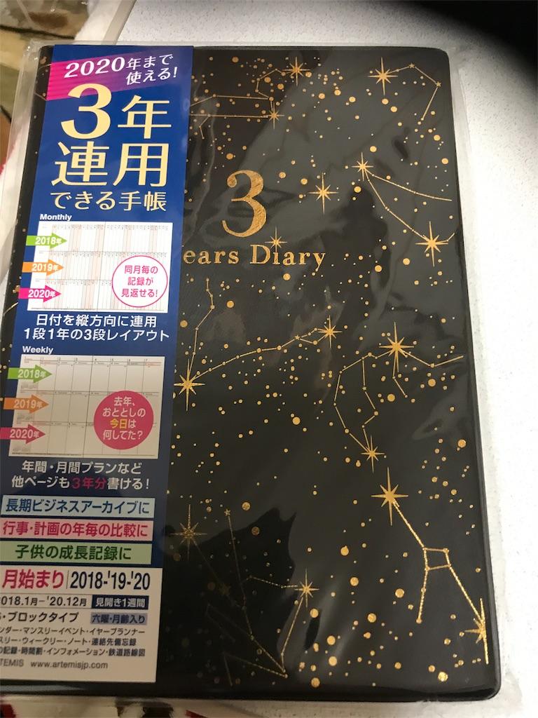 f:id:kazukichi1783:20171229135110j:image