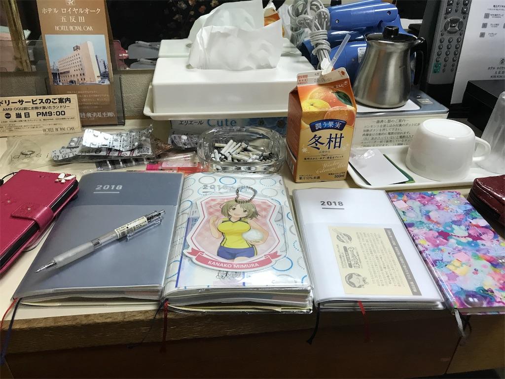 f:id:kazukichi1783:20171230172347j:image