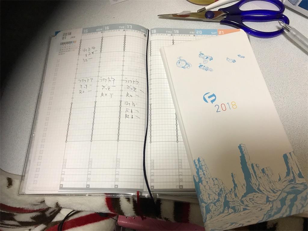 f:id:kazukichi1783:20180117172328j:image