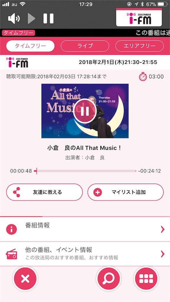 f:id:kazukichi1783:20180202233847j:image