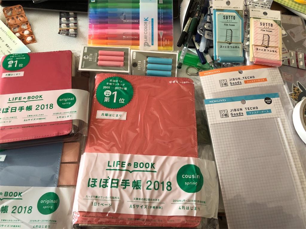 f:id:kazukichi1783:20180211151725j:image