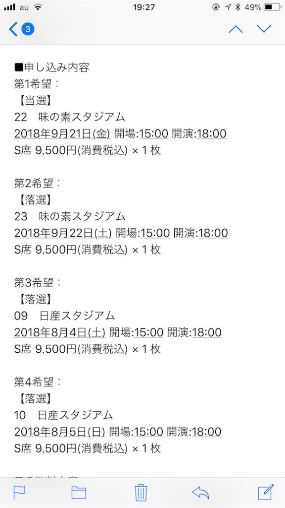 f:id:kazukichi1783:20180412232922p:image