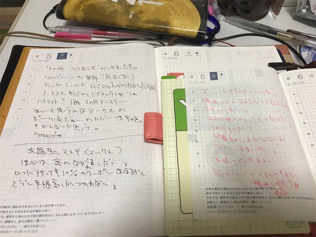 f:id:kazukichi1783:20180807080525j:image