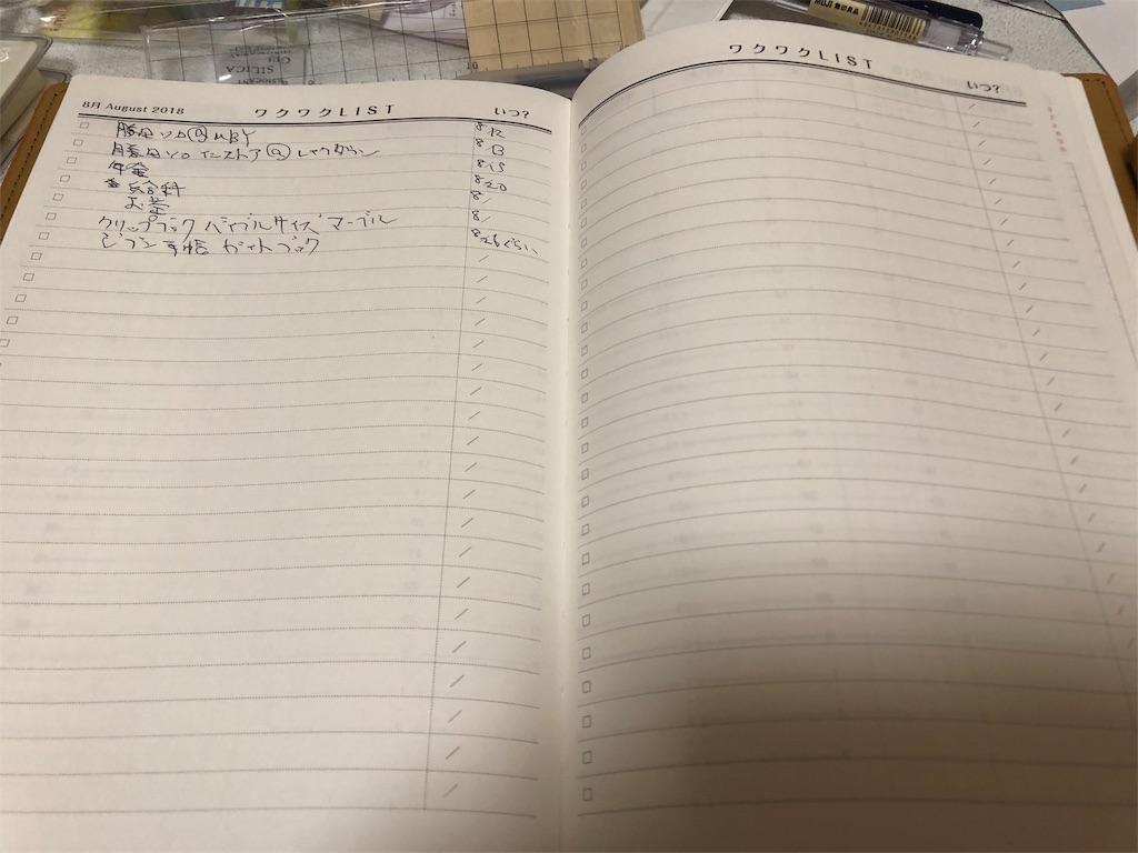 f:id:kazukichi1783:20180812133014j:image