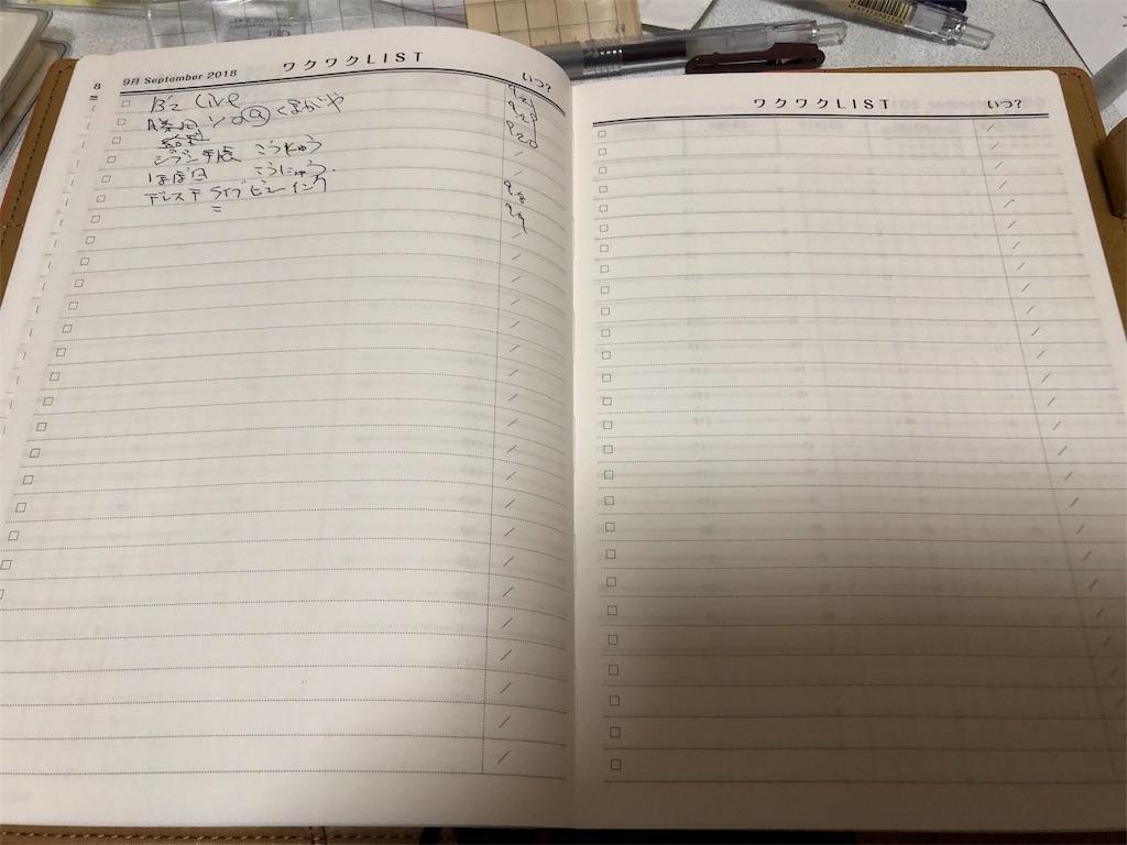 f:id:kazukichi1783:20180812133040j:image