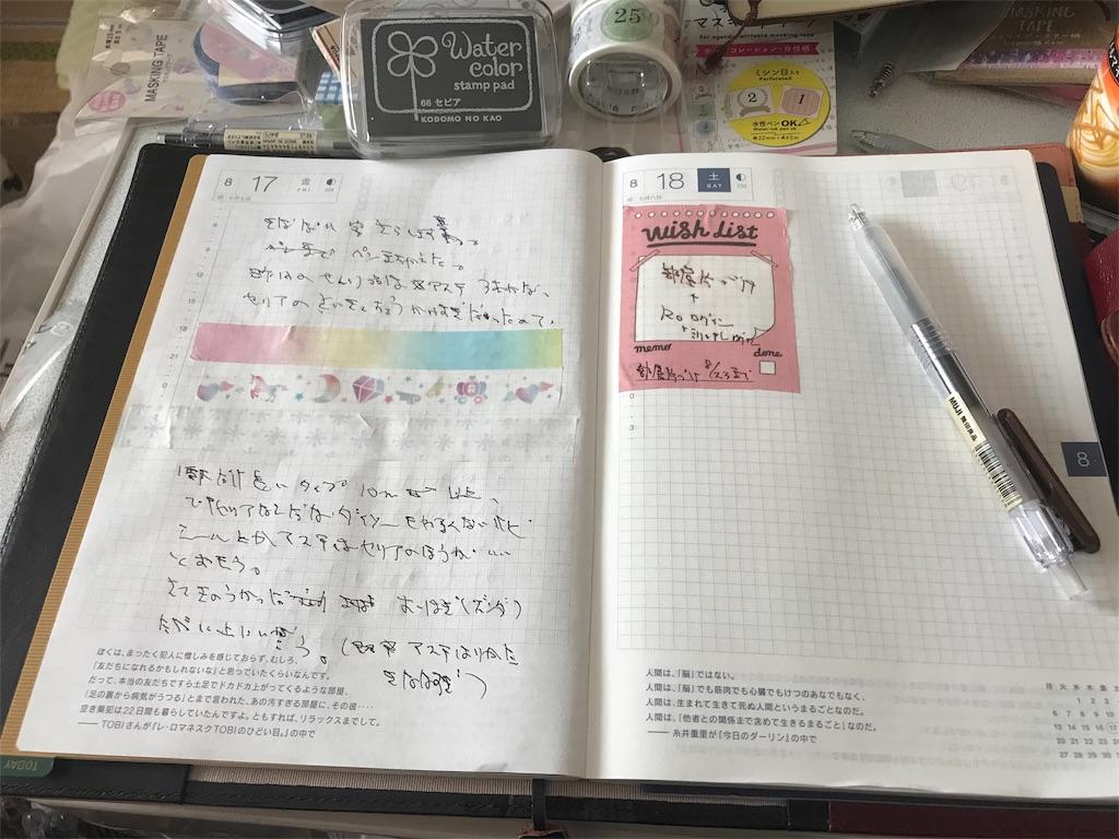 f:id:kazukichi1783:20180818180329j:image