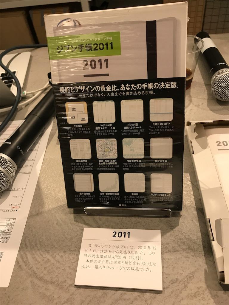 f:id:kazukichi1783:20180825183115j:image