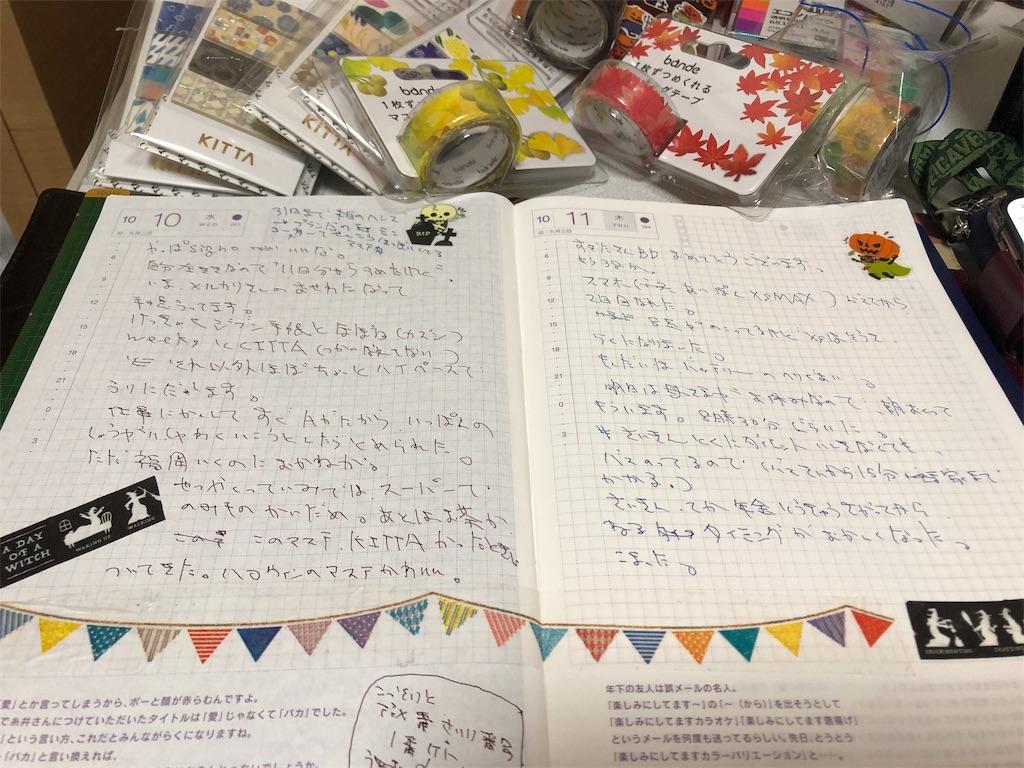 f:id:kazukichi1783:20181014172500j:image