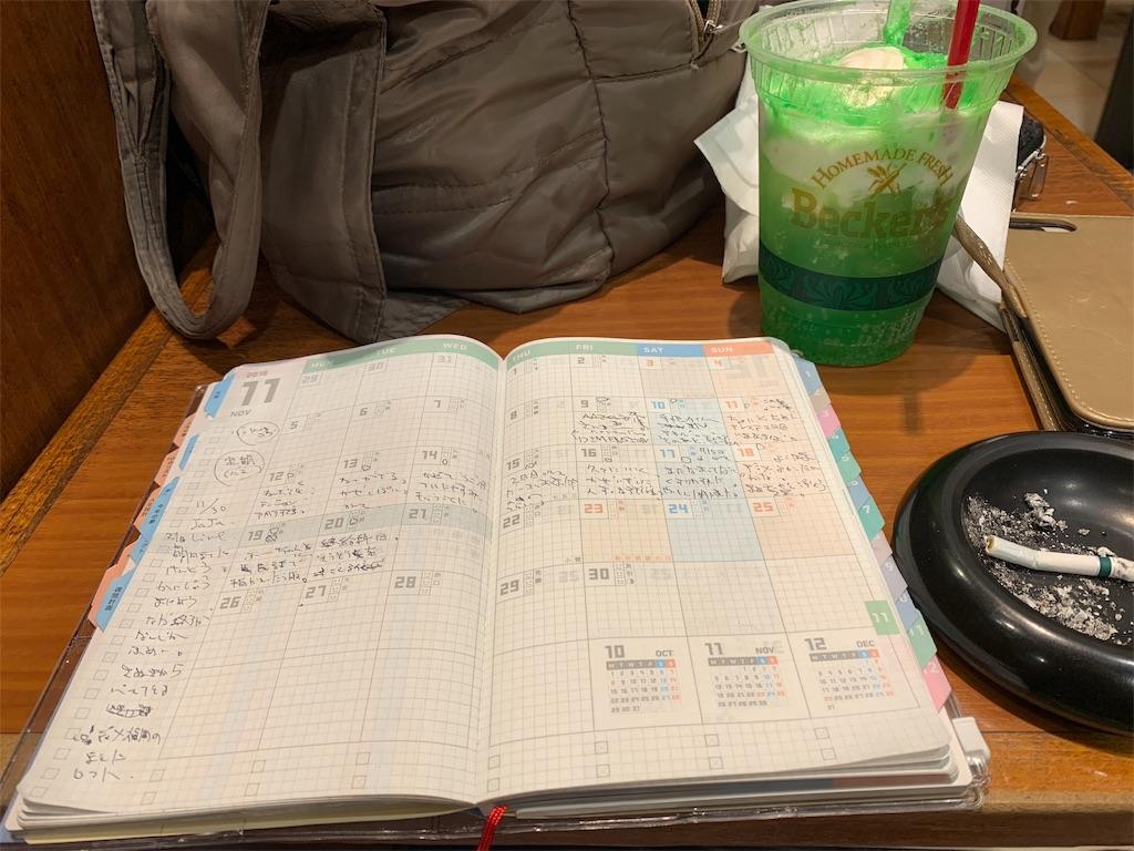 f:id:kazukichi1783:20181121163005j:image
