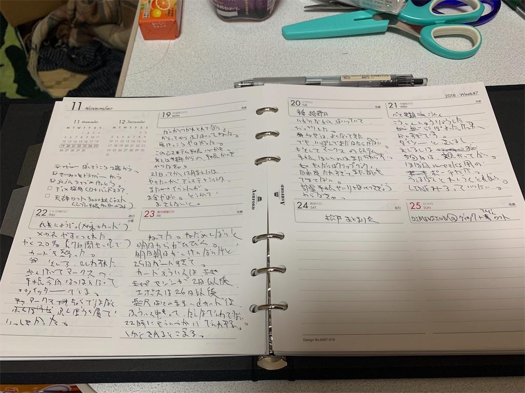 f:id:kazukichi1783:20181124145058j:image