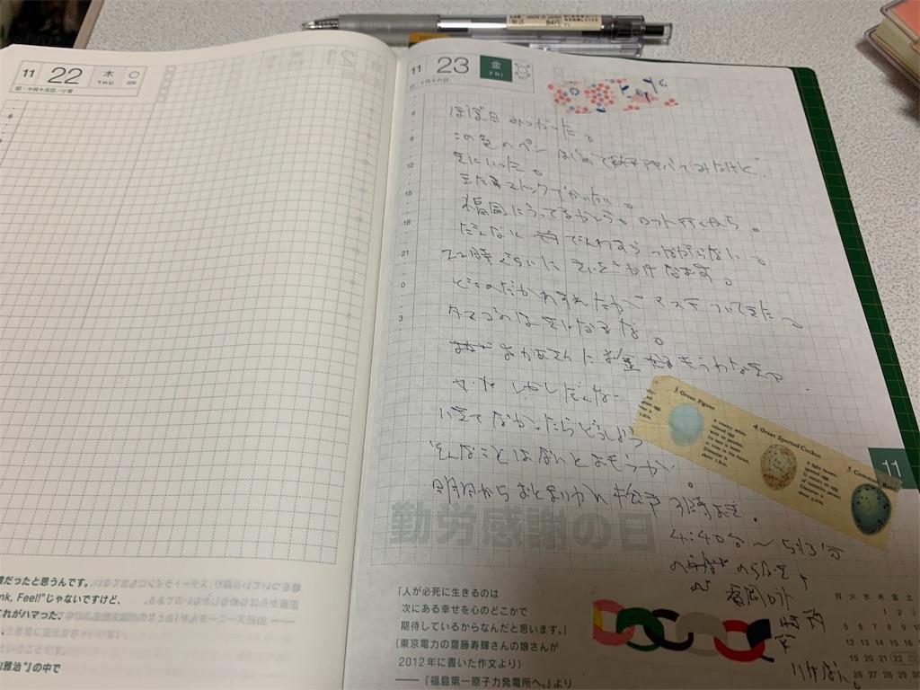 f:id:kazukichi1783:20181124145144j:image
