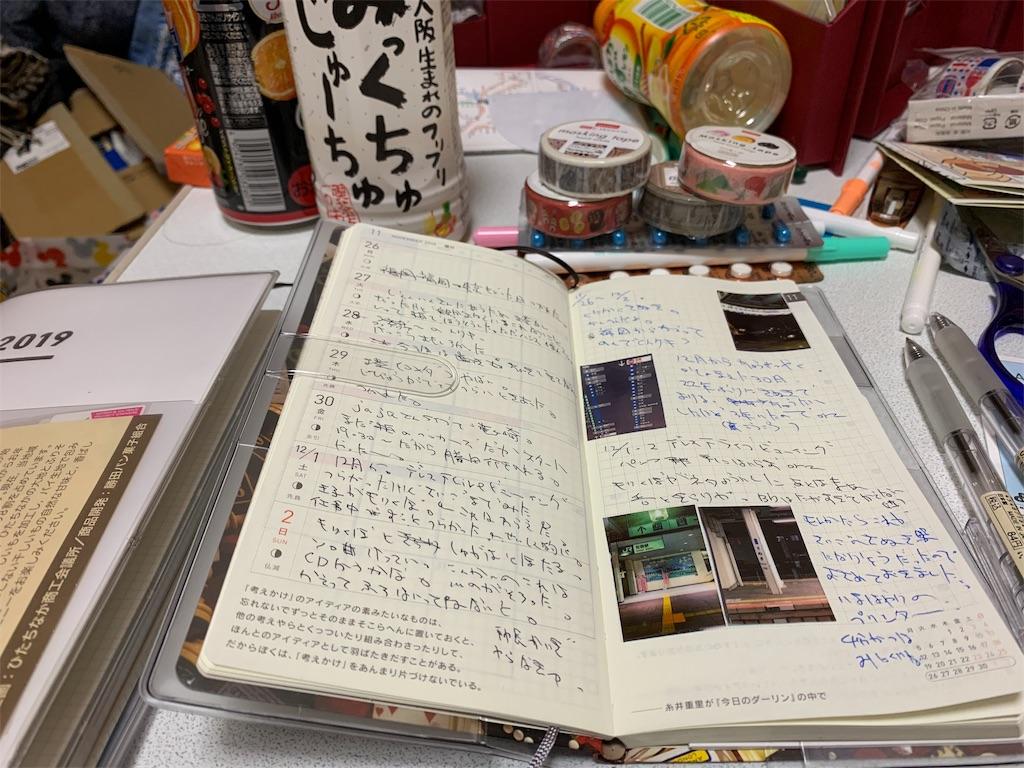 f:id:kazukichi1783:20181208221750j:image
