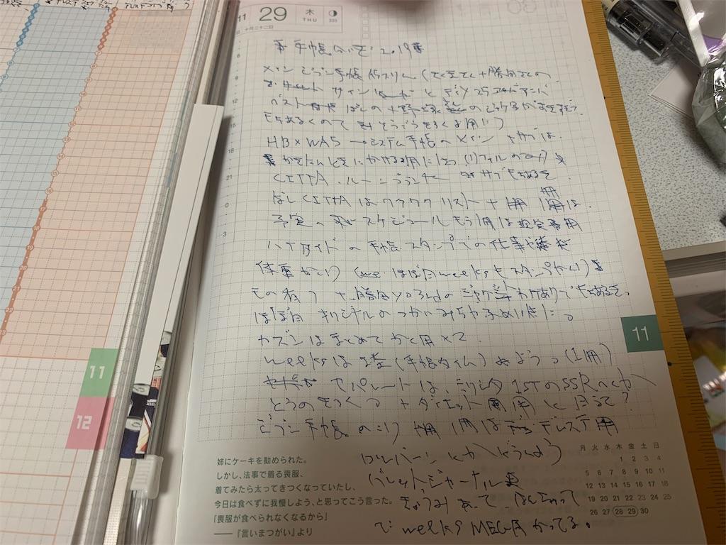 f:id:kazukichi1783:20181208221756j:image