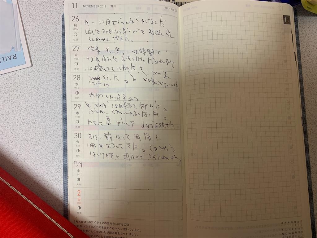 f:id:kazukichi1783:20181208221822j:image