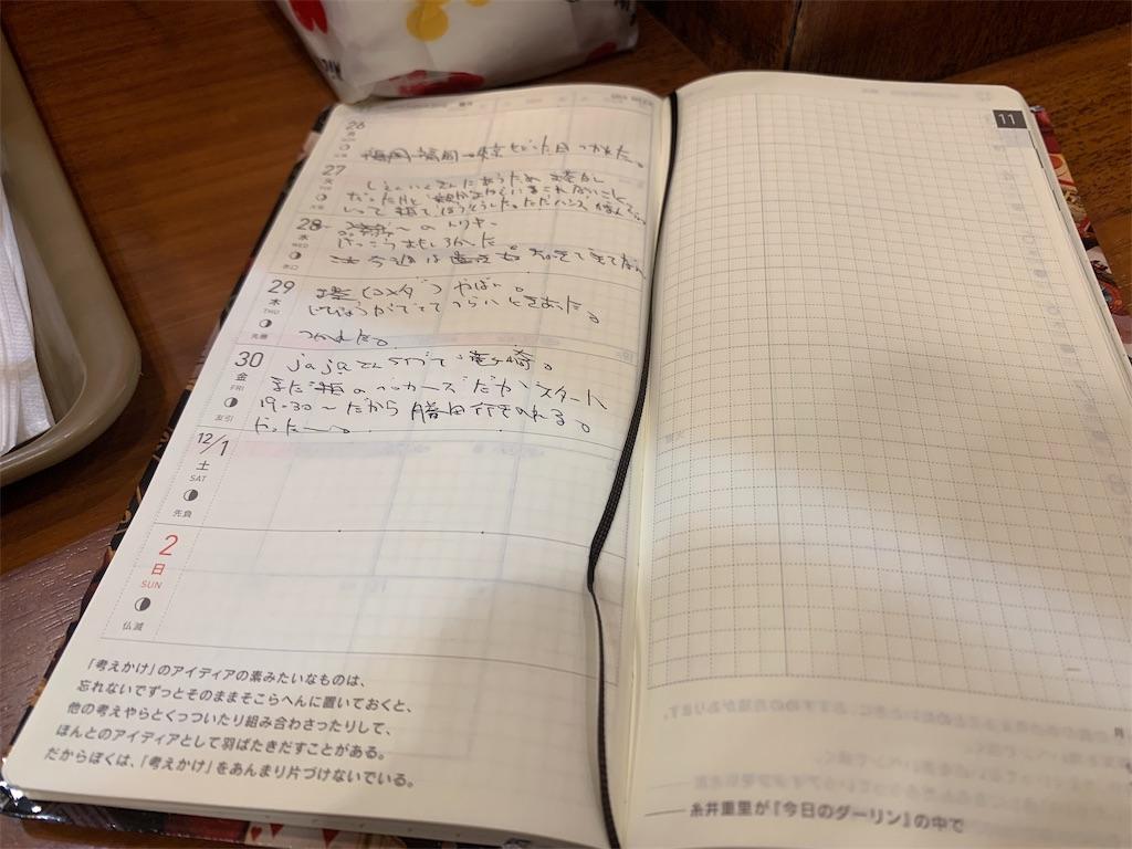 f:id:kazukichi1783:20181208221841j:image